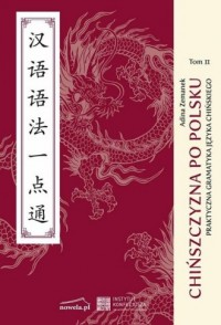 Chińszczyzna po polsku. Praktyczna gramatyka chińska. Tom 2 - okładka podręcznika