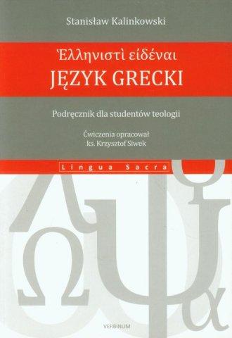 Język grecki. Podręcznik dla studentów - okładka książki