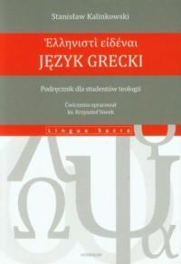 Język grecki. Podręcznik dla studentów teologii - okładka książki