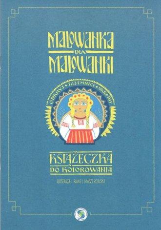 Malowanka dla Malowanki. Książeczka - okładka książki