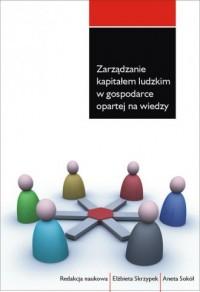 Zarządzanie kapitałem ludzkim w gospodarce opartej na wiedzy - okładka książki
