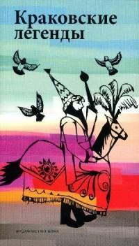 Legendy krakowskie (wersja rosyjska) - okładka książki