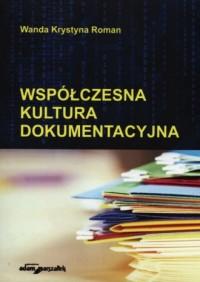 Współczesna kultura dokumentacyjna - okładka książki