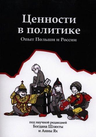 Cennosti w politikie. Opyt Polszi - okładka książki