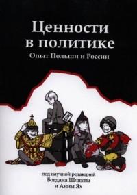 Cennosti w politikie. Opyt Polszi i Rosii - okładka książki