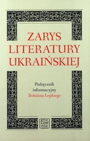 Zarys literatury ukraińskiej. Podręcznik - okładka książki