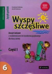 Wyspy szczęśliwe. Język polski. Klasa 6. Szkoła podstawowa. Zeszyt ćwiczeń cz. 1 - okładka podręcznika