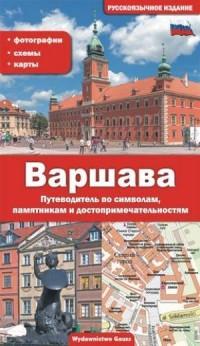 Warszawa. Przewodnik po symbolach zabytkach i atrakcjach (wersja ros.) - okładka książki