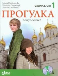 Progułka 1. Język rosyjski. Gimnazjum. Zeszyt ćwiczeń (+ CD) - okładka podręcznika