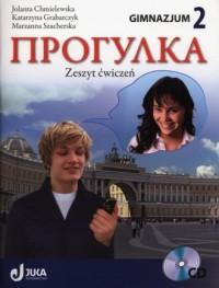 Progułka 2. Język rosyjski. Gimnazjum. Zeszyt ćwiczeń (+ CD) + kurs multimedialny Progułka 2 - okładka podręcznika