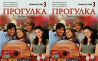 Progułka 3. Gimnazjum. Podręcznik (+ CD). Ćwiczenia (+ CD) + Multimedialny kurs języka rosyjskiego - okładka podręcznika