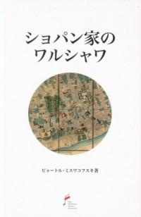 Warszawa Chopinów (wersja jap.) - okładka książki