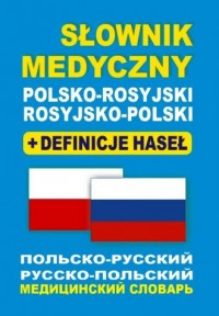 Słownik medyczny polsko-rosyjski; rosyjsko-polski + definicje haseł - okładka książki
