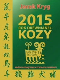 2015. Rok Drewnianej Kozy - okładka książki