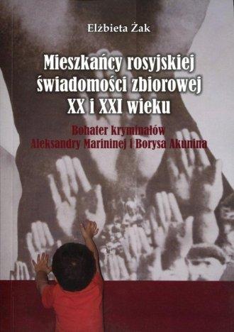 Mieszkańcy rosyjskiej świadomości - okładka książki