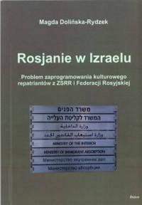 Rosjanie w Izraelu. Problem zaprogramowania kulturowego repatriatów z ZSRR i Federacji Rosyjskiej - okładka książki