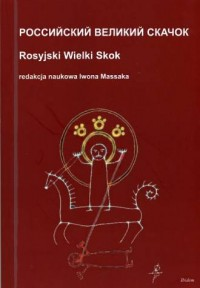 Rosyjski Wielki Skok - okładka książki