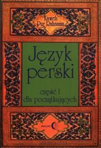 Język perski cz. 1 dla początkujących (+ 2 CD) - okładka podręcznika