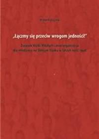 Łączmy się przeciw wrogom jedności! Związek Walki Młodych i inne organizacje dla młodzieży na Dolnym Śląsku w latach 1945-1948 - okładka książki
