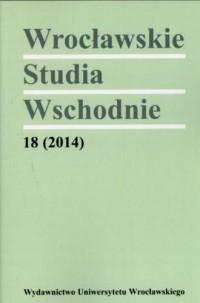 Wrocławskie Studia Wschodnie 18/(2014) - okładka książki