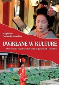 Uwikłane w kulturę. O twórczości współczesnych artystek japońskich i chińskich - okładka książki