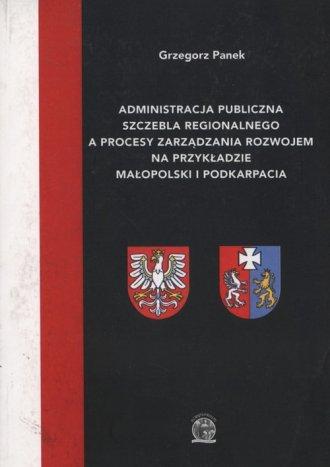 Administracja publiczna szczebla - okładka książki