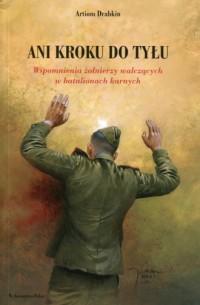 Ani kroku do tyłu. Wspomnienia żołnierzy w batalionach karnych - okładka książki