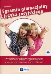 Egzamin gimnazjalny z języka rosyjskiego. Poziom podstawowy i rozszerzony. Przykładowe arkusze egzaminacyjne - okładka podręcznika