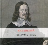 Jan Heweliusz. Kolumb Nieba - okładka książki