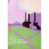 Hutnictwo i przemysł metalowy w zagłębiu staropolskim w okresie międzywojennym 1918-1939 - okładka książki