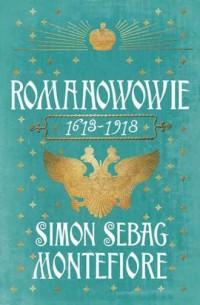 Romanowowie 1613-1918 - okładka książki