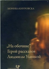 Na obochine. Geroy rasskazov Lyudmily - okładka książki