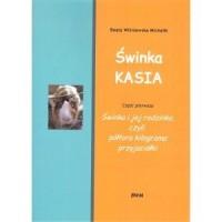 Świnka Kasia 1. Świnka i jej rodzinka, czyli półtora kilograma przyjaciółki - okładka książki