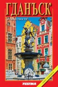 Gdańsk i okolice (wersja ros.) - okładka książki