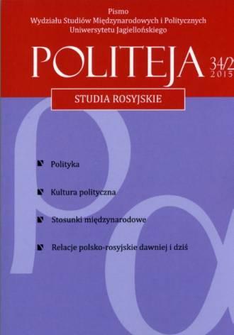 Politeja 34/2/2015 - okładka książki
