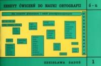 Zeszyt ćwiczeń do nauki ortografii. Zeszyt 1 ó - u. Gimnazjum, szkoła ponadgimnazjalna - okładka podręcznika