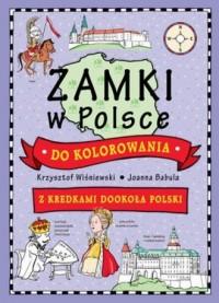 Zamki w Polsce do kolorowania. Z kredkami dookoła Polski - okładka książki