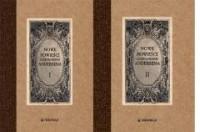 Nowe powieści czarodziejskie - okładka książki
