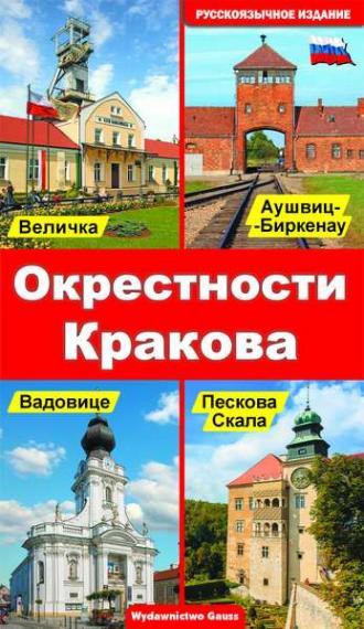 Okolice Krakowa (wersja ros.) - okładka książki