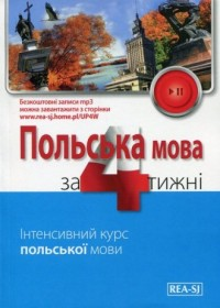 Polski w cztery tygodnie. Ukraiński - okładka podręcznika