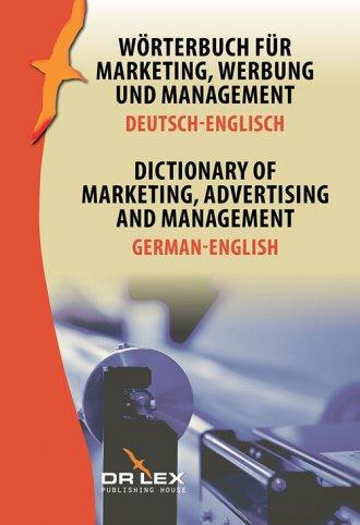 Dictionary of Marketing Advertising - okładka podręcznika