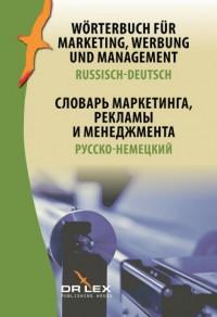 Wörterbuch für Marketing Werbung und Management Russisch-Deutsch - okładka podręcznika