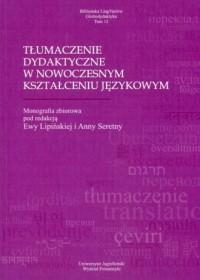 Tłumaczenie dydaktyczne w nowoczesnym kształceniu językowym. Seria: Biblioteka LingVariów. Glottodydaktyka 12 - okładka książki
