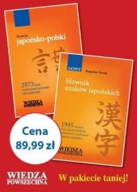 Pakiet językowy - japoński - okładka podręcznika