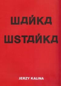 Wańka wstańka - okładka książki