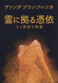 Opętani przez duchy (wersja jap.) - okładka książki