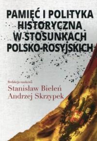 Pamięć i polityka historyczna w stosunkach polsko-rosyjskich - okładka książki