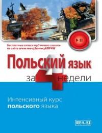 Polski w 4 tygodnie dla Rosjan. Etap 1 - okładka podręcznika