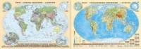Świat mapa dwustonna fizyczno-polityczna - podkładka na biurko - okładka książki