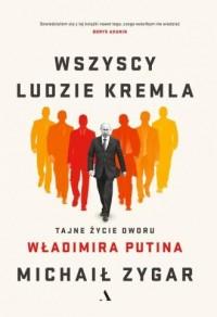 Wszyscy ludzie Kremla. Tajne życie - okładka książki
